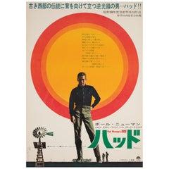 Hud 1963 Poster Japanese B2 Film Movie Poster