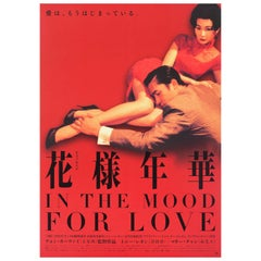 """In the Mood for Love"", 2000 Japanese B2 Poster"