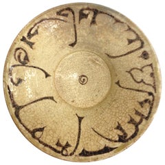 Islamic Glazed Pottery Bowl in Abstract Pattern in the Style 12th-14th Centuries