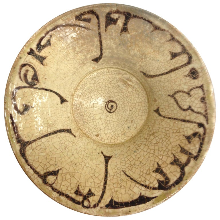 Islamic Glazed Pottery Bowl in Abstract Pattern in the Style 12th-14th Centuries For Sale