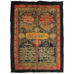 Islamic Ottoman Silk and Metal-Thread External Curtain Cover for The Holy Kaba