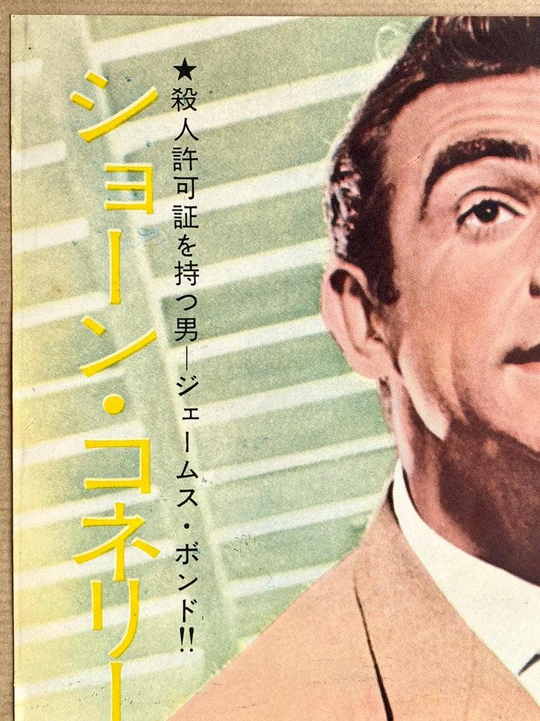 Mid-20th Century James Bond 'Dr. No.' Original Vintage Movie Poster, Japanese, 1963 For Sale