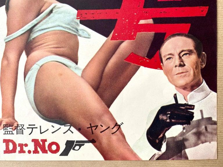 James Bond 'Dr. No.' Original Vintage Movie Poster, Japanese, 1963 For Sale 3