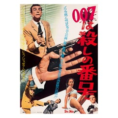 James Bond 'Dr. No.' Original Vintage Movie Poster, Japanese, 1963