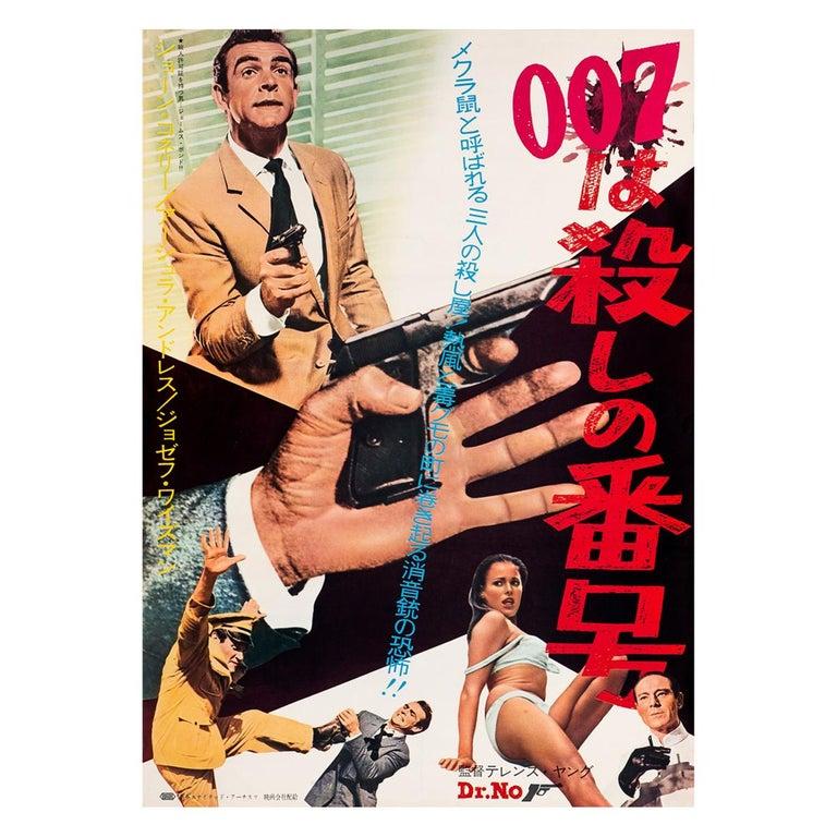 James Bond 'Dr. No.' Original Vintage Movie Poster, Japanese, 1963 For Sale