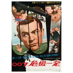 "James Bond ""From Russia With Love"" Original Vintage Movie Poster, Japanese, 1964"
