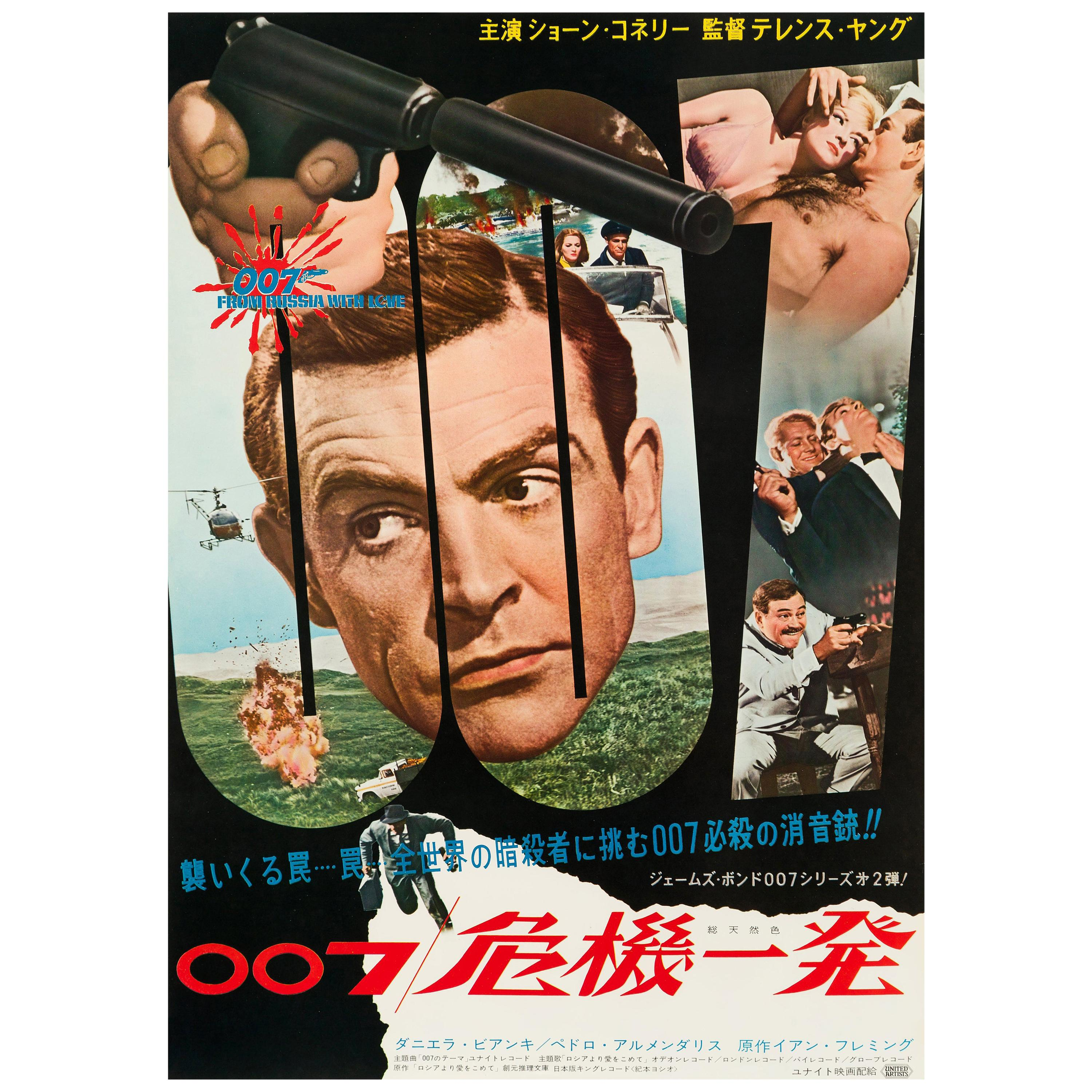 """James Bond """"From Russia With Love"""" Original Vintage Movie Poster, Japanese, 1964"""