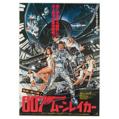 James Bond 'Moonraker' Original Vintage Japanese Movie Poster, 1979