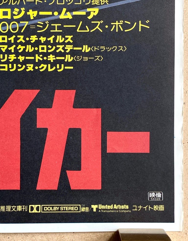 James Bond 'Moonraker' Original Vintage Movie Poster, Japanese, 1979 For Sale 2