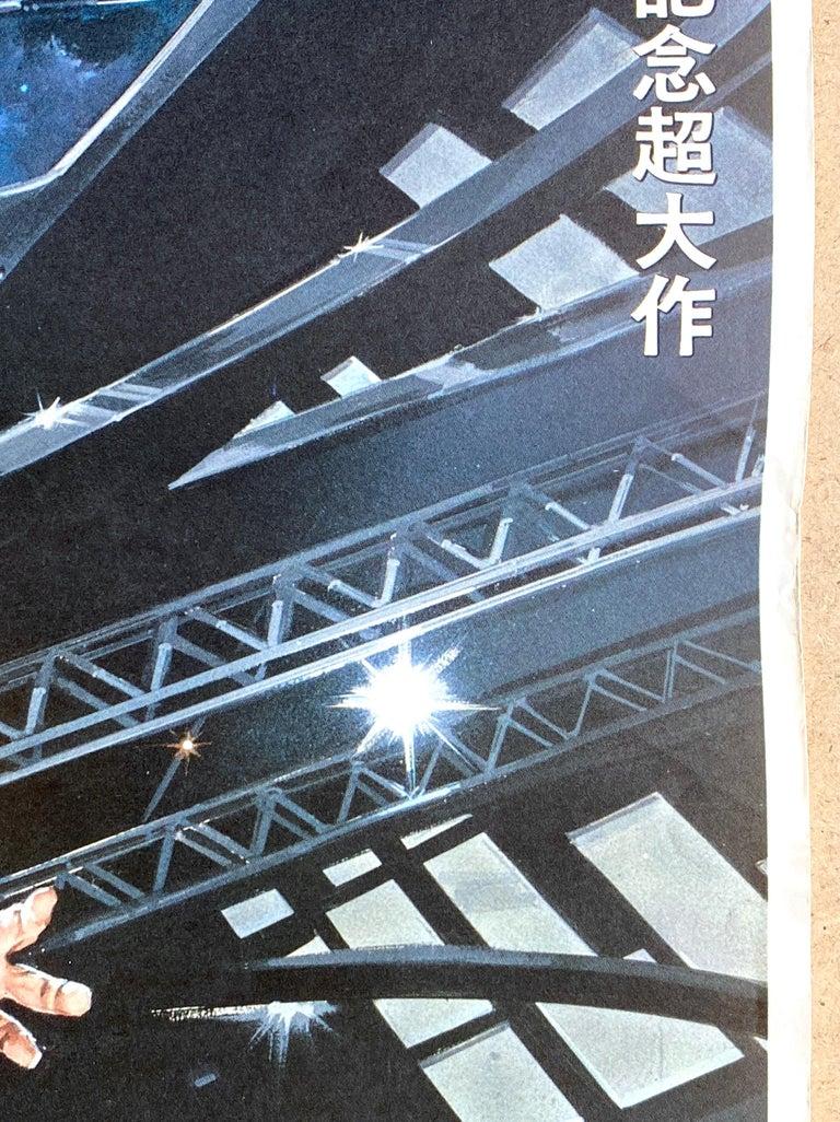 James Bond 'Moonraker' Original Vintage Movie Poster, Japanese, 1979 For Sale 3
