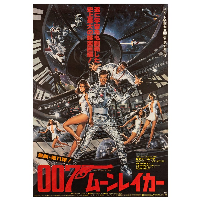 James Bond 'Moonraker' Original Vintage Movie Poster, Japanese, 1979 For Sale
