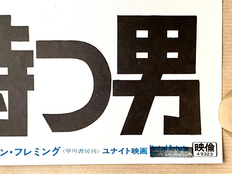 James Bond 'The Man with the Golden Gun' Original Movie Poster, Japanese, 1974 For Sale 2