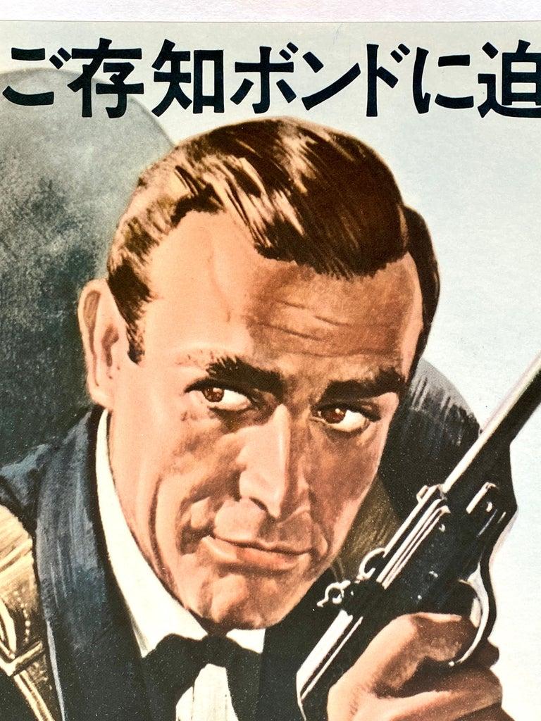 Mid-20th Century James Bond 'Thunderball' Original Vintage Movie Poster, Japanese, 1965 For Sale