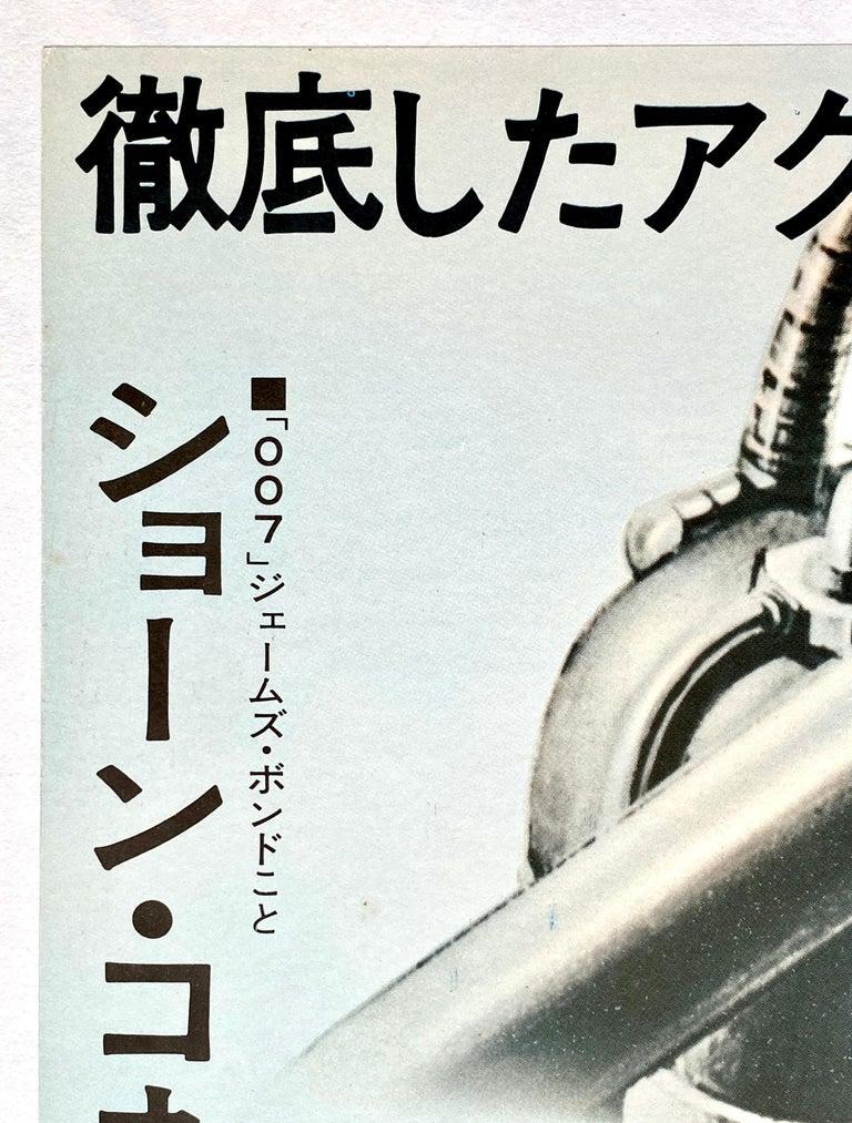 Paper James Bond 'Thunderball' Original Vintage Movie Poster, Japanese, 1965 For Sale