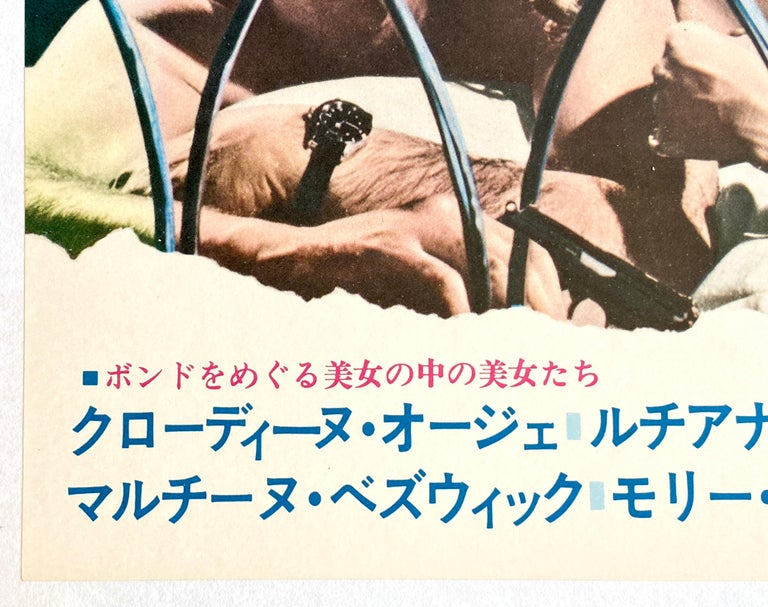James Bond 'Thunderball' Original Vintage Movie Poster, Japanese, 1965 For Sale 3