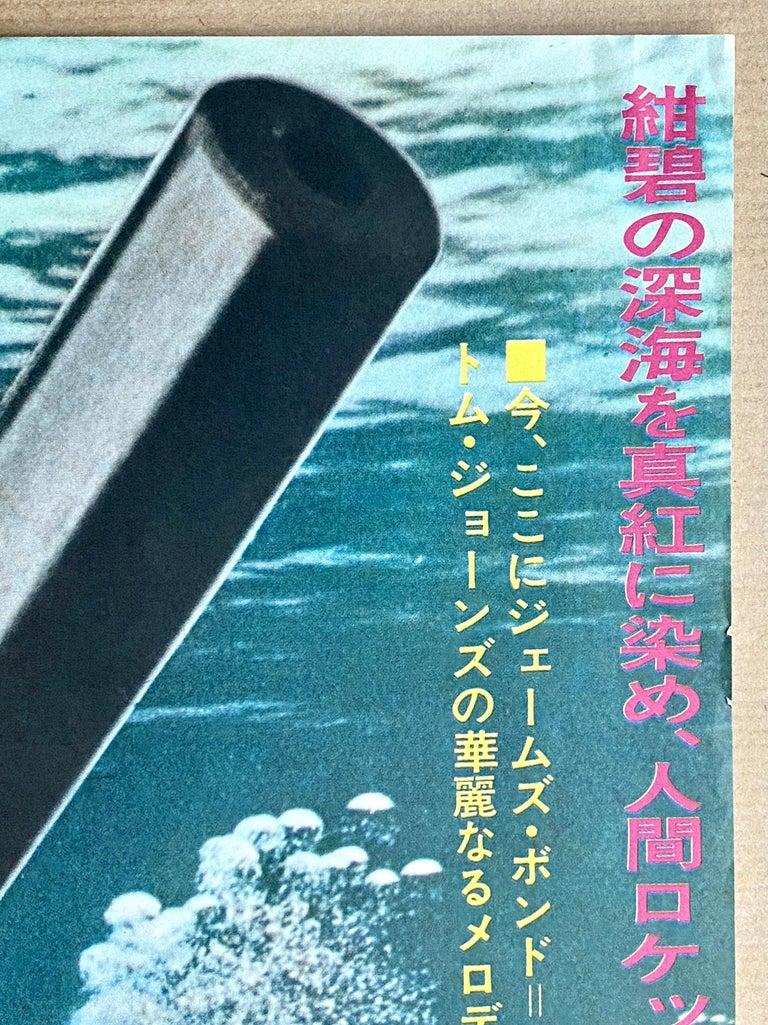 Late 20th Century James Bond 'Thunderball' Original Vintage Movie Poster, Japanese, 1974 For Sale