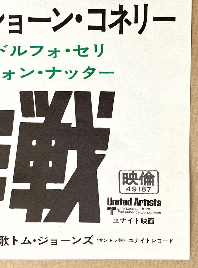 James Bond 'Thunderball' Original Vintage Movie Poster, Japanese, 1974 For Sale 1