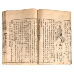 Japan 1712 Bird Watchers Guides, Complete Set Three Antique Woodblock Books