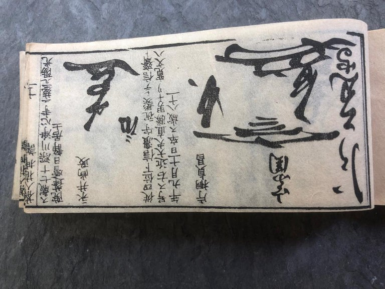 Japan Antique Tea Guides All about Tea and Tea Masters in Old Japan, Rare Books For Sale 5
