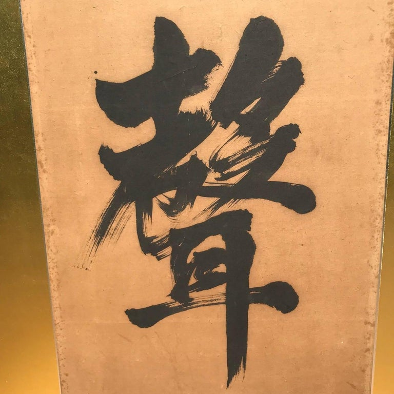 Japanese Antique Gold Calligraphy Screen, Golden Sound Jade Vibration For Sale 5