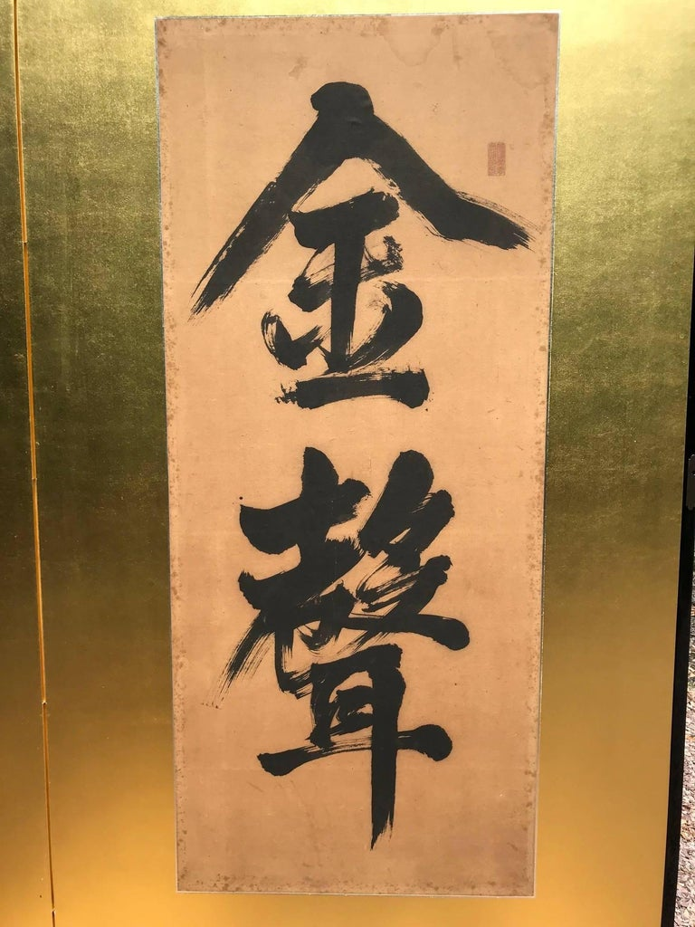 Paper Japanese Antique Gold Calligraphy Screen, Golden Sound Jade Vibration For Sale