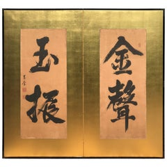 Japanese Antique Gold Calligraphy Screen, Golden Sound Jade Vibration