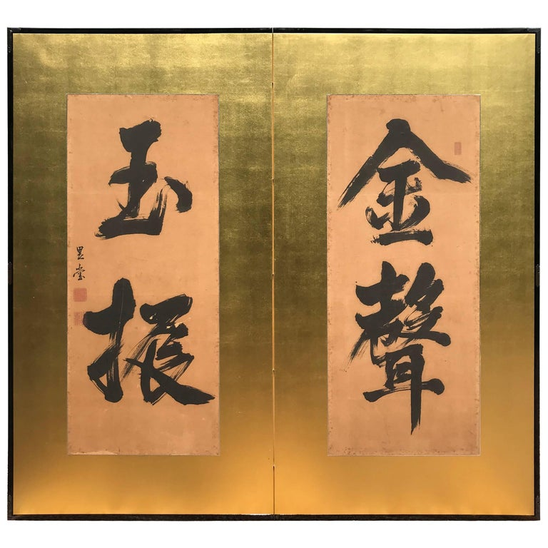 Japanese Antique Gold Calligraphy Screen, Golden Sound Jade Vibration For Sale