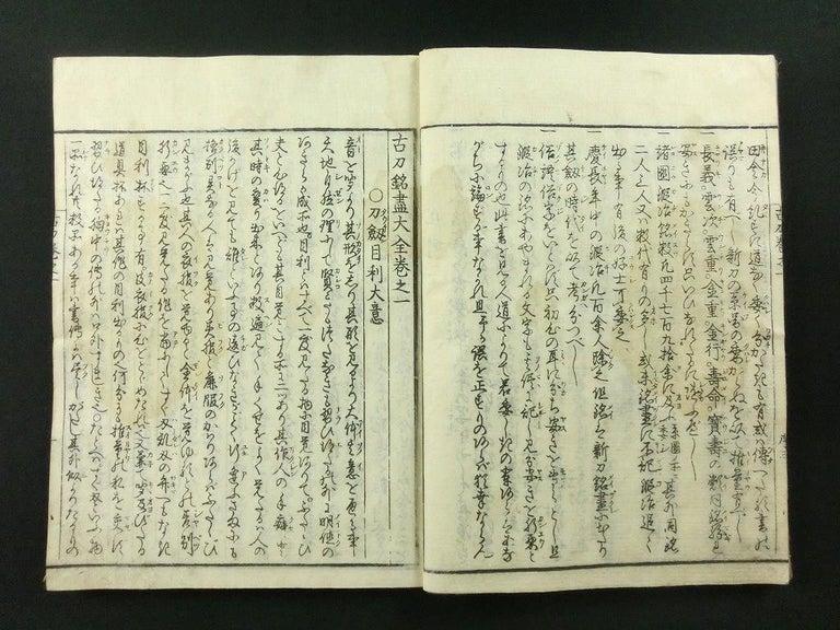 Japanese Antique Samurai Swords Complete 9 Book Set 1792 Masterpiece Prints For Sale 5