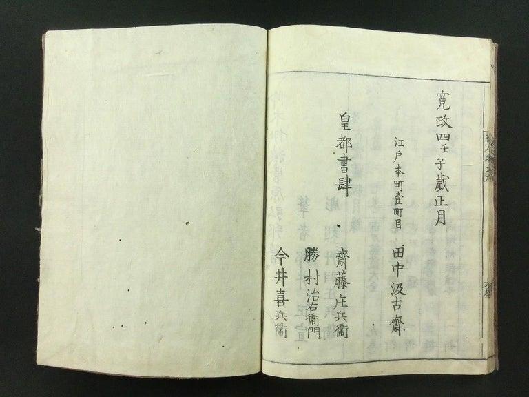Japanese Antique Samurai Swords Complete 9 Book Set 1792 Masterpiece Prints For Sale 10