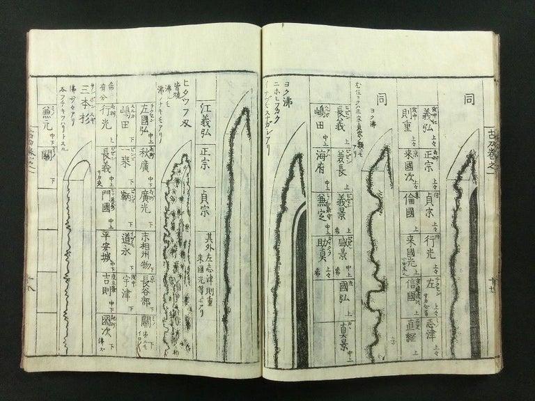 Edo Japanese Antique Samurai Swords Complete 9 Book Set 1792 Masterpiece Prints For Sale