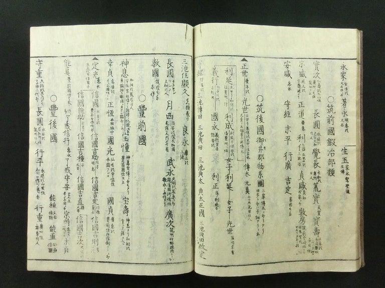 18th Century Japanese Antique Samurai Swords Complete 9 Book Set 1792 Masterpiece Prints For Sale