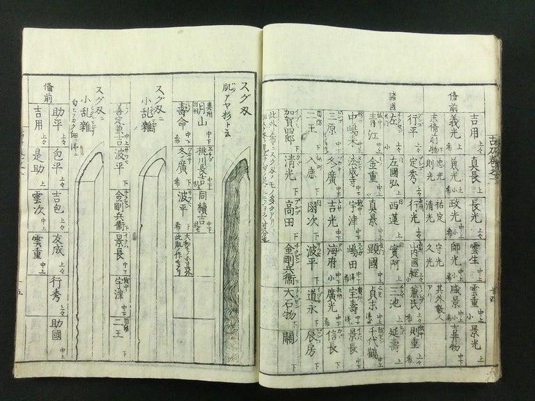 Paper Japanese Antique Samurai Swords Complete 9 Book Set 1792 Masterpiece Prints For Sale