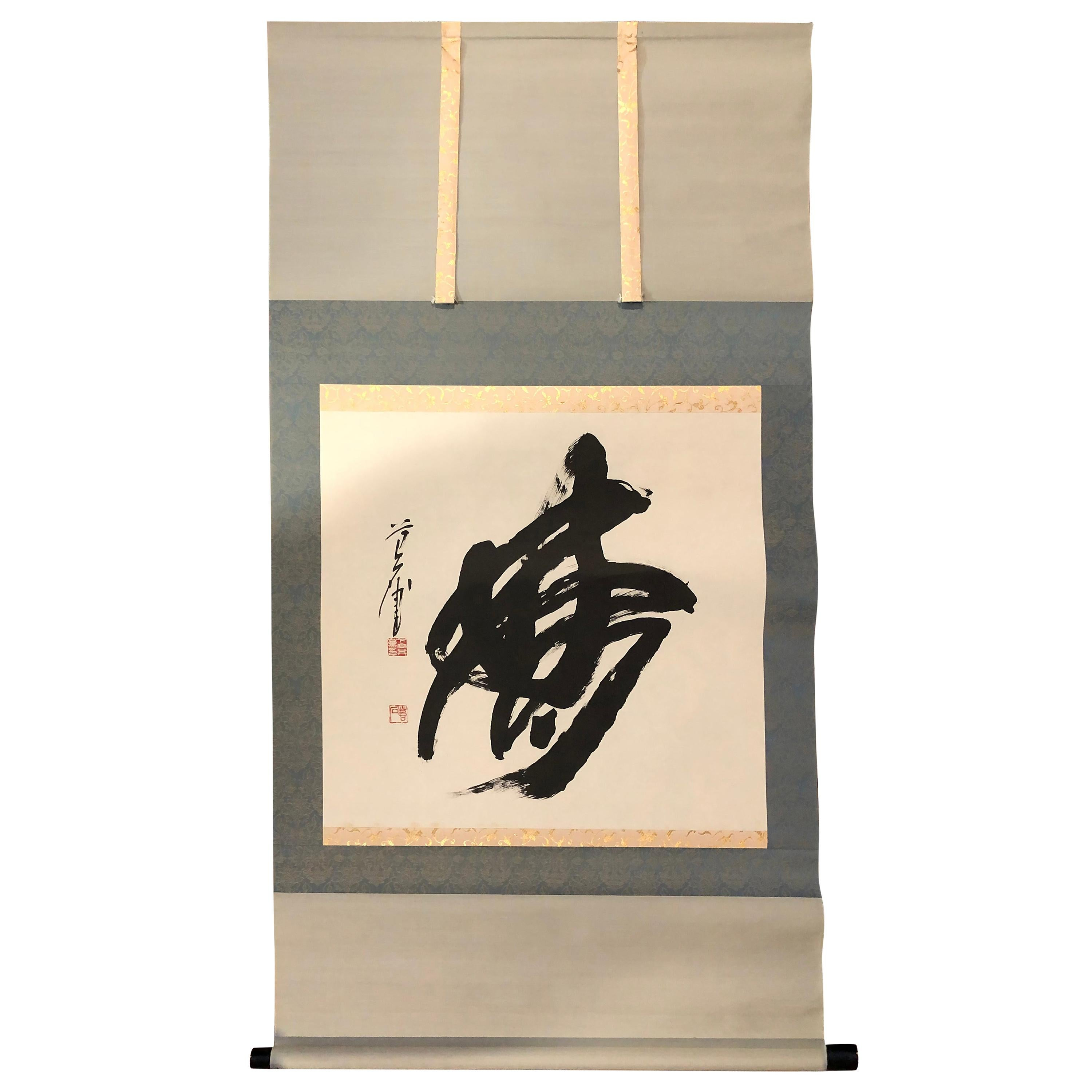 """Japanese Big Old Calligraphy """"BIG DREAMS"""" Hand Painted Scroll, Signed"""