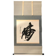 "Japanese Big Old Calligraphy ""BIG DREAMS"" Hand Painted Scroll, Signed"