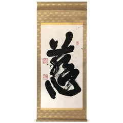 """Japanese Big Old Calligraphy """"LOVE"""" Hand Painted Scroll, Signed"""