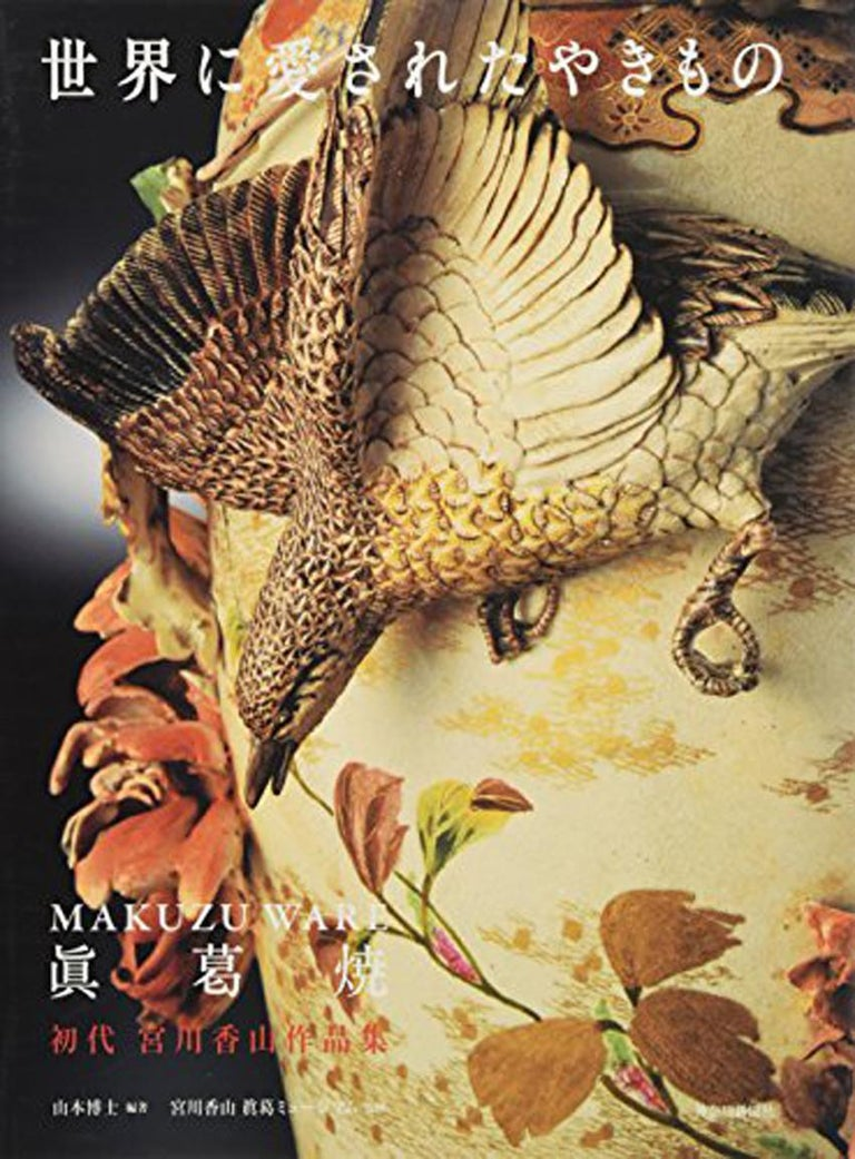 Japanese Ceramic Bowl Makuzu Kozan Utusushi Kenzan For Sale 9