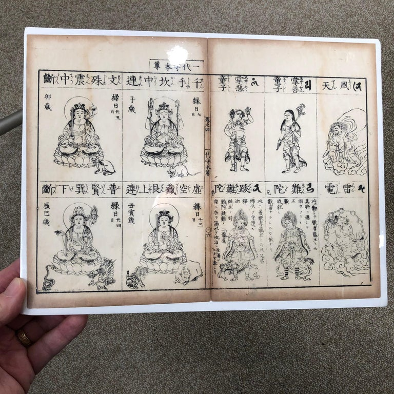 Japanese four antique Buddha woodblock prints from an original 1796 book, immediately frameable #1