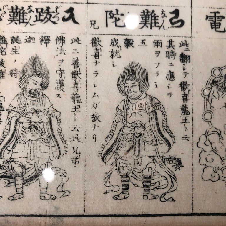 Japanese Four Antique Buddha Woodblock Prints, 1796, Immediately Frameable #1 In Good Condition For Sale In Shelburne, VT