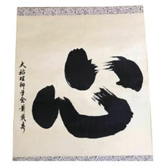 """Japanese Old Heart """"KOKORO"""" Hand Painted Scroll, Signed"""