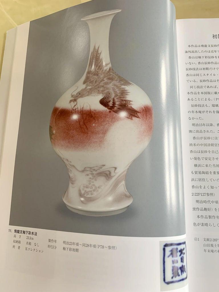 Japanese Porcelain Dragon Glazed Vase Mazuku Kozan For Sale 9