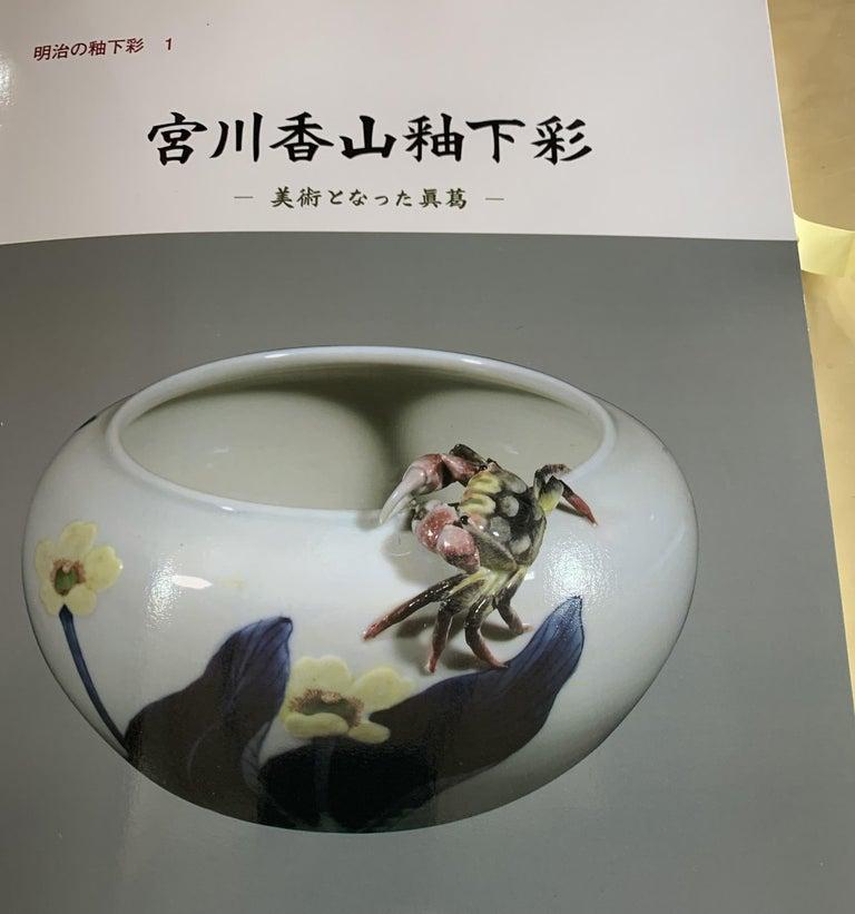 Japanese Porcelain Dragon Glazed Vase Mazuku Kozan For Sale 10