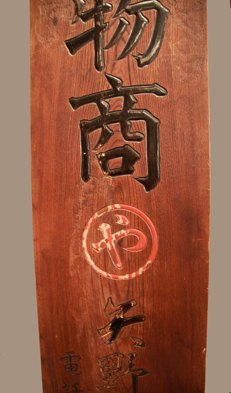 Hand-Carved Japanese Shop Sign