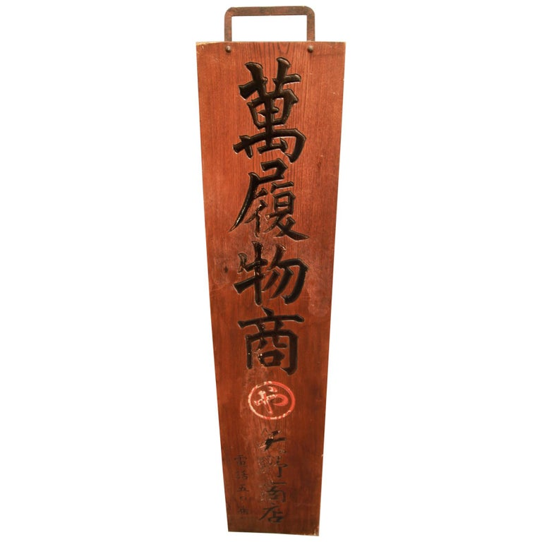 "Japanese Shop Sign ""Kanban"" for Footwear, Double-Sided, Keyaki Wood, Late Meiji For Sale"