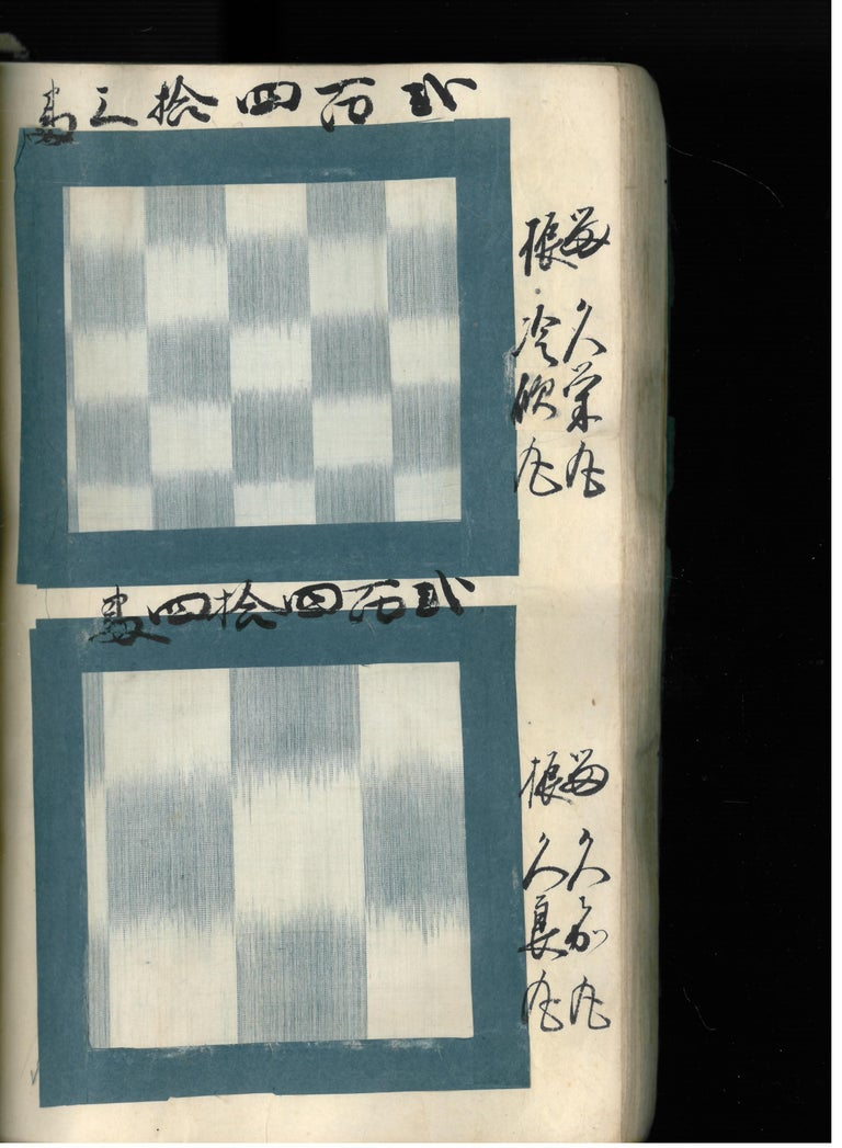 Japanese Silk Textile Swatch Book 'Late 19th Century', Book For Sale 6