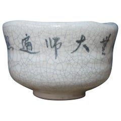 Japanese White Ceramic Ceremonial Tea Bowl, 1960s