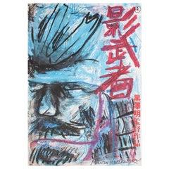 Kagemusha 1980 Japanese B2 Film Poster