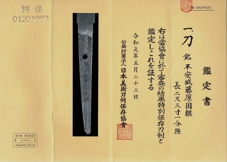 Katana Shinto Kunitsugu 6