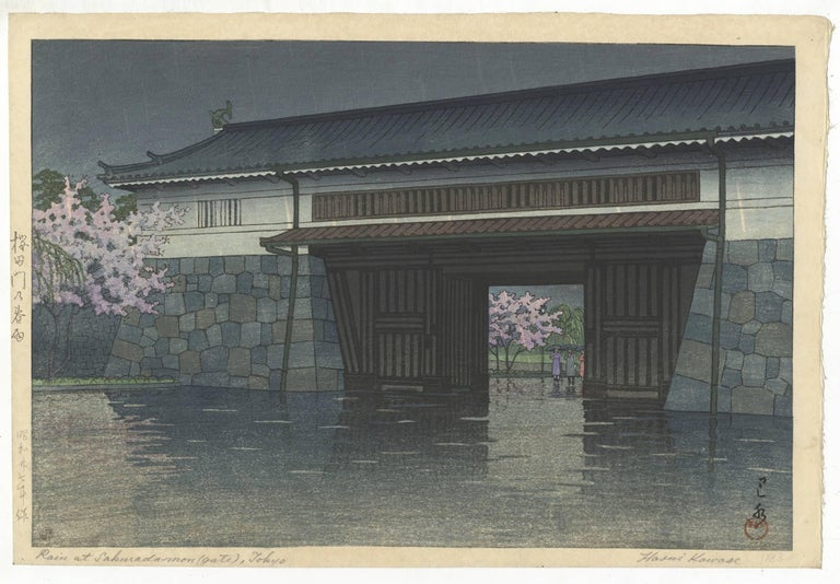 Artist: Hasui Kawase (1883-1957) Title: Spring Rain at Sakurada Gate Date: pub. 1946-1957 38.7 x 26.5 cm   This quiet scene shows the Sakurada-mon gate at night time. The gate was part of the larger complex of Edo Castle, the residence of to the