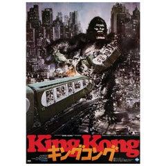King Kong 1976 Japanese B2 Film Poster