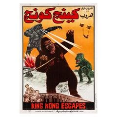 'King Kong Escapes' Original Vintage Movie Poster, Egyptian, 1988